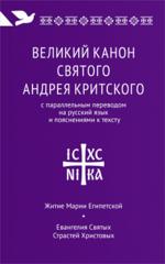 Великий канон святого Андрея Критского с параллельным переводом на русский язык и пояснениями (доступная серия)