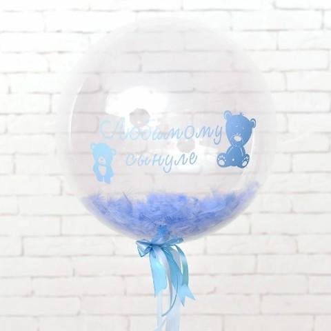 Шар бабл с голубым пером и надписью