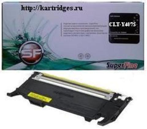 Картридж SuperFine SF-CLT-Y407S