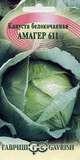 Капуста белокоч. Амагер 611 0,5 г для хранения