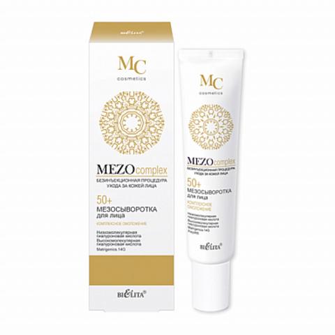 Белита Mezocomplex Мезосыворотка для лица Комплексное омоложение 50+  20мл