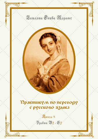Практикум по переводу с русского языка. Уровни В2 – С2. Книга 8