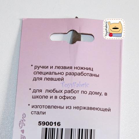 Ножницы для левшей 21,5см (Т28)
