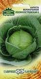 Капуста белокоч. Белорусская 455 0,5 г для квашения