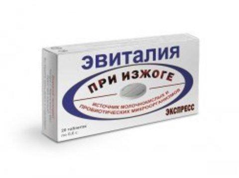 Эвиталия при изжоге №20 таблеток