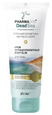 Витэкс Pharmacos Dead Sea Аптечная косметика Мертвого моря Крем антицеллюлитный Body-Slim для тела 200 мл