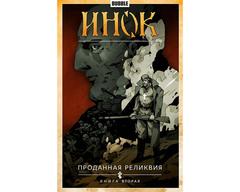 Комикс «Инок. Том 2. Проданная реликвия. Книга 2»