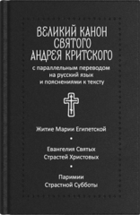 Великий канон святого Андрея Критского с параллельным переводом на русский язык Н. Кедрова и пояснениями к тексту