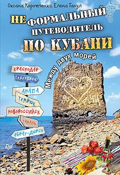 Неформальный путеводитель по Кубани. Между двух морей тросы альпинистские