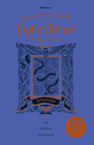 Гарри Поттер и Тайная комната (Вранзор)