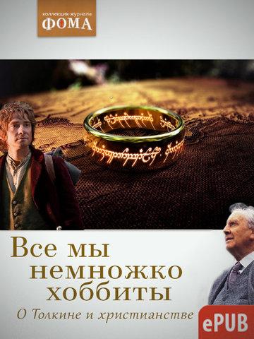 О Толкине и христианстве
