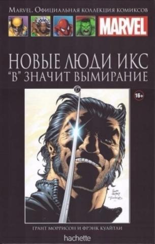 Ашет №17 Новые Люди Икс.