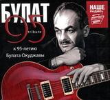 Сборник / Булат 95 Tribute. К 95-летию Булата Окуджавы (3CD)