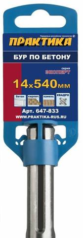Бур SDS-MAX ПРАКТИКА  14 х 540 мм, КВАДРО, серия Эксперт, по бетону