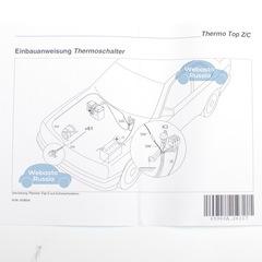 Комплект дооборудования Thermo Top ТТС и TTE в догреватель 2