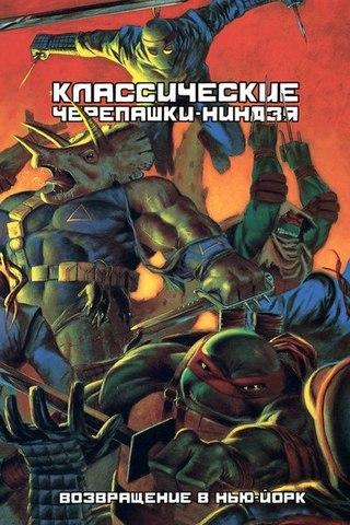 Комикс «Классические Черепашки-Ниндзя: Возвращение в Нью-Йорк»