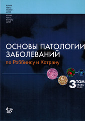 Основы патологии заболеваний по Роббинсу и Котрану (том 3)