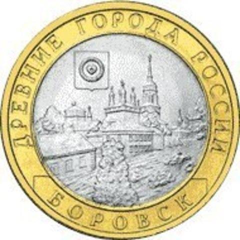 10 рублей Боровск 2005 г
