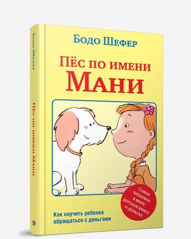 Пес по имени Мани Бодо Шефер книга по личным финансам