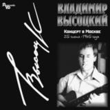 Владимир Высоцкий / Концерт В Москве (2LP)