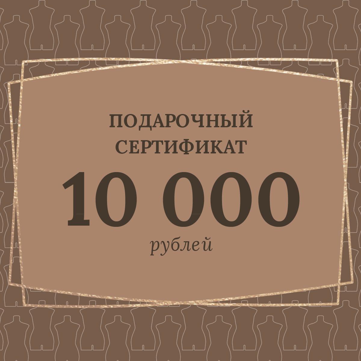 Электронный подарочный сертификат на 10 000 руб.