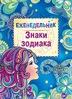 Еженедельник Знаки зодиака подарки по знаку зодиака