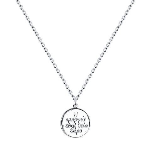 94070328 - Колье из серебра с подвеской монетка