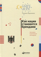 Как нации становятся брендами: Экономикополитические наблюдения