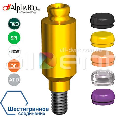 AlphaLoc Абатменты | Шестигранное соединение (IH)