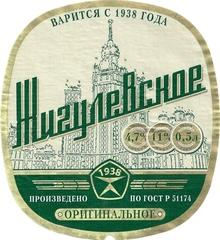 Пиво Жигулевское Оригинальное
