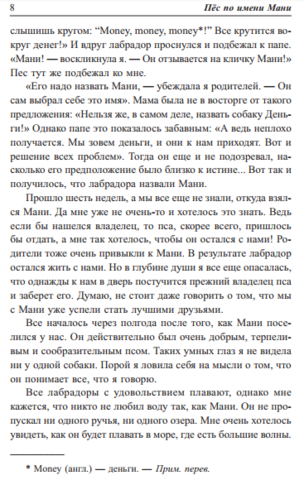 Пес по имени Мани Бодо Шефер книга