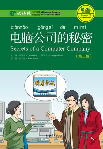 Secrets of a computer company (2nd Edition)