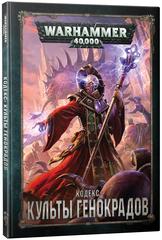 Warhammer 40,000 Кодекс: Культы Генокрадов (На русском языке)