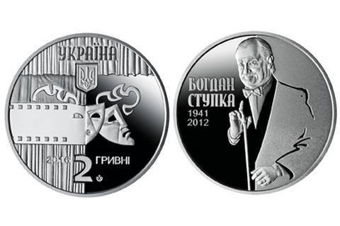 2 гривны 2016 - Богдан Ступка
