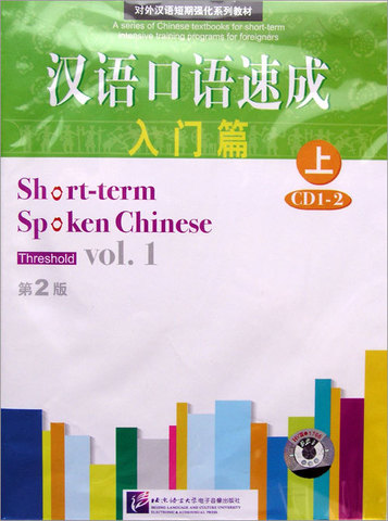 Short-Term Spoken Chinese Threshold vol.1 (2nd Edition) - 2CDs