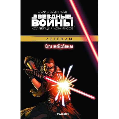 Звёздные Войны. Официальная коллекция комиксов №26