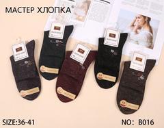 Носки женские шерстяные с люрексом (10 пар ) арт. В016