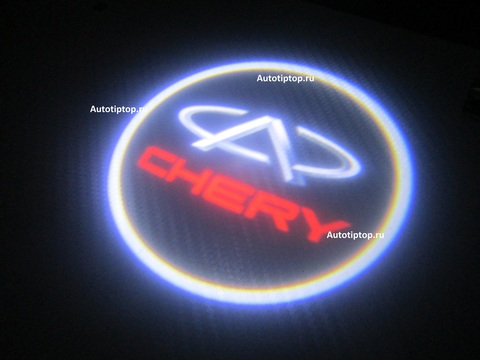 Лазерная проекция с логотипом Chery - Чери