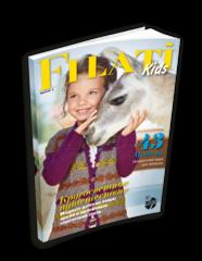 Журнал KIDS 8