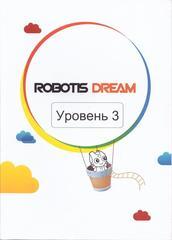 ROBOTIS Dream. Уровень 3. Руководство пользователя