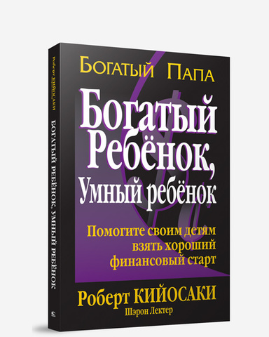 Богатый ребенок, умный ребенок (5-е издание)