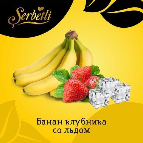 Банан клубника со льдом 50г