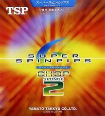 Короткие шипы TSP Super Spinpips Chop 2