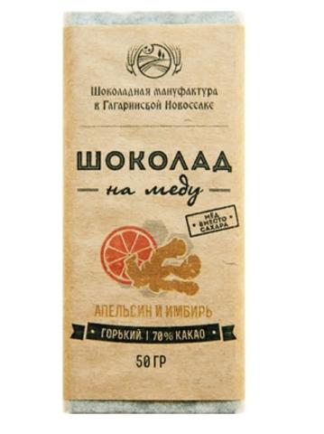 Шоколад на меду Апельсин и Имбирь 50 г.