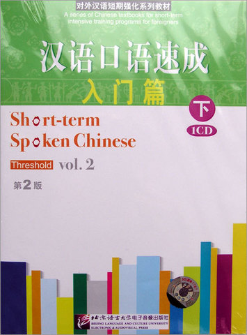 Short-Term Spoken Chinese Threshold vol.2 (2nd Edition) - 1CD