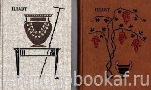 Плавт. Комедии. В двух томах