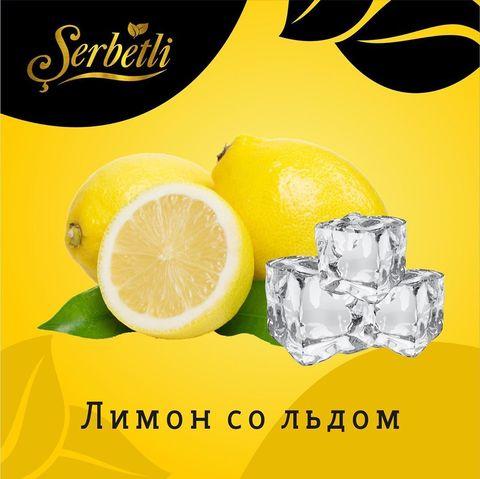 Лимон со льдом 50г
