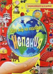 Испания. Энциклопедия для детей