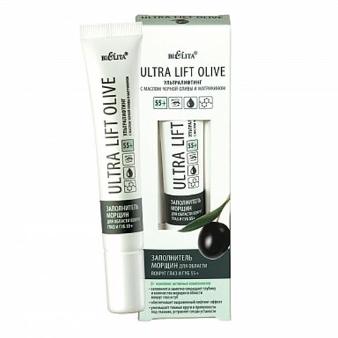 Белита ULTRA LIFT OLIVE Заполнитель морщин для области вокруг глаз и губ 55+  20мл