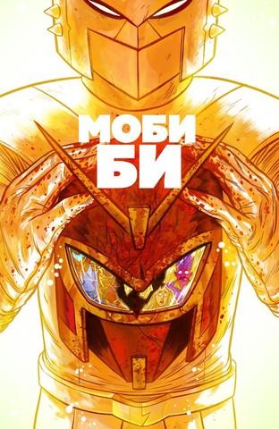 Моби Би №2